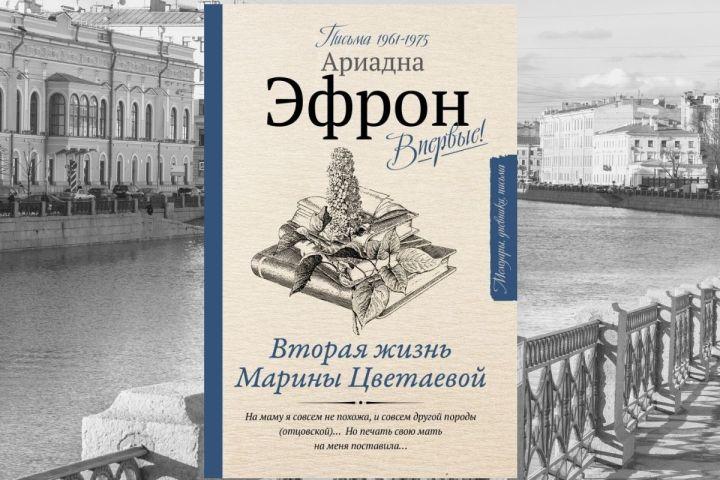 книга «Вторая жизнь Марины Цветаевой. Письма 1961–1975»