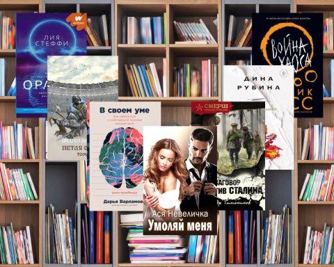 10 электронных книг сентября 2021