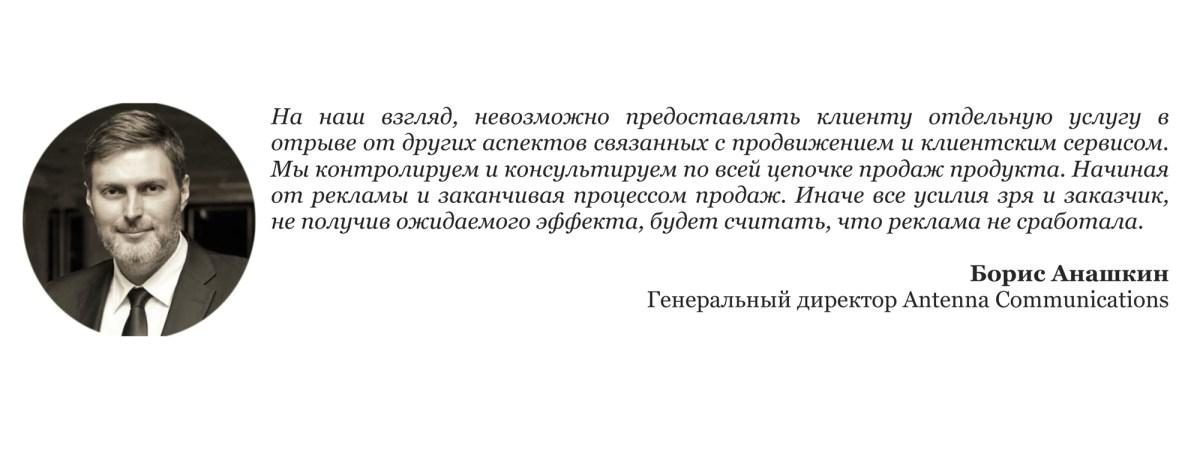 Борис Анашкин рекламное агентство петербург