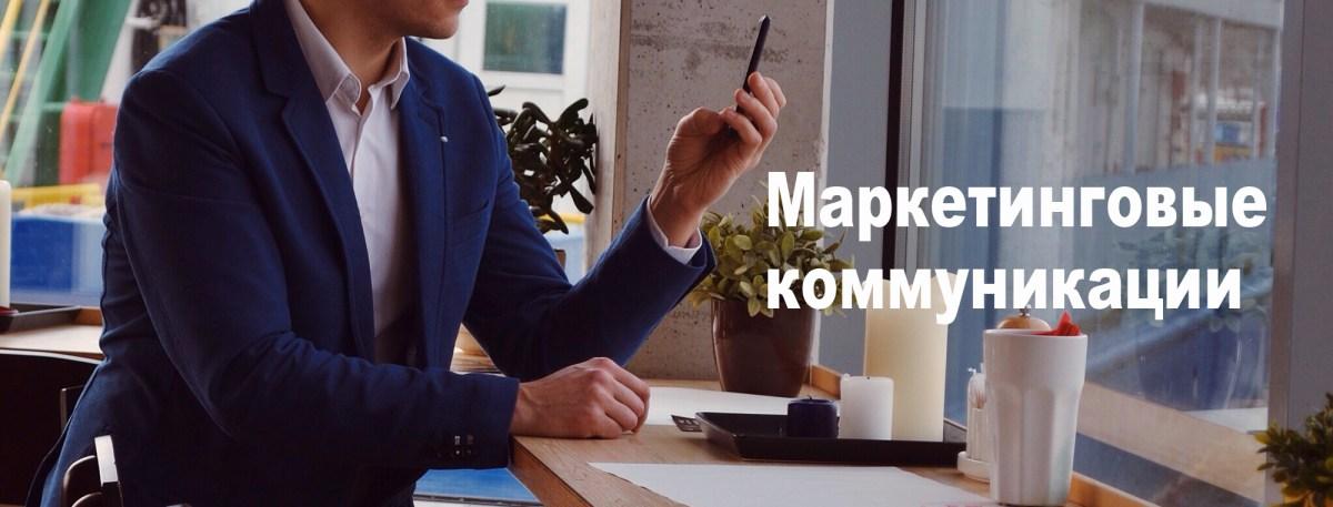 рекламное агентство петербург маркетинговые коммуникации