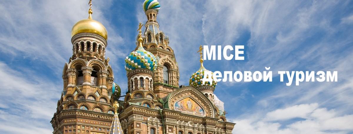 рекламное агентство петербург деловой туризм mice
