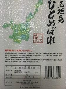 okinawa_hitomebore2