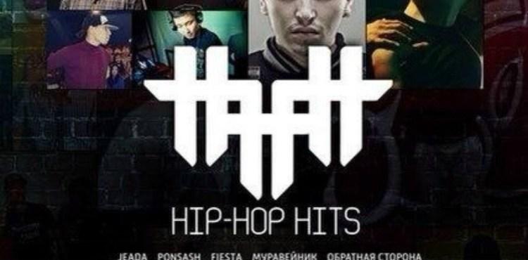 Концерт «Hip-Hop Hits #1»