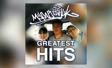"""Муравейник """"Greatest Hits"""""""