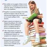 Το αποδοτικό διάβασμα επιτυγχάνεται με την ανατροπή καθιερωμένων συνηθειών