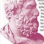 Μην πανικοβάλλεσαι, διάβασε φιλοσοφία