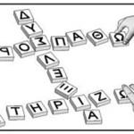 Τι φοβούνται τα παιδιά με δυσλεξία