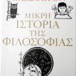 Ο στωικισμός από το βιβλίο Μικρή Ιστορία της Φιλοσοφίας