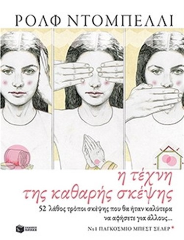 i_texni_tis_katharis_skepsis