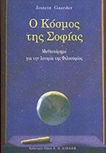 kosmos-sophias