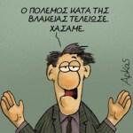 Βασίλης Ραφαηλίδης – Τα όπλα της βλακείας