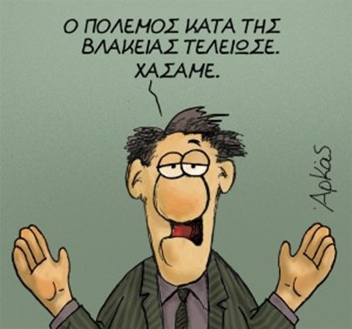 arkas_skitso
