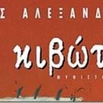 Άρης Αλεξάνδρου: ο συγγραφέας του Κιβώτιου