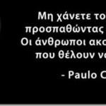 Πάουλο Κοέλιο: Ο συγγραφέας του Αλχημιστή