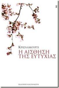 eftyxia-krisnamourti