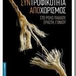Τρύφων Ζαχαριάδης: Συντροφικότητα Αποχωρισμός