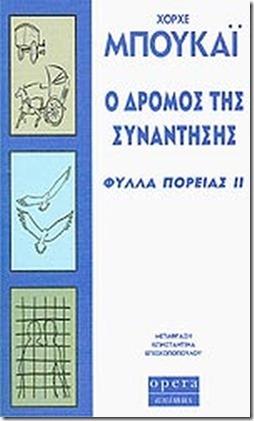 o-dromos-synantisis