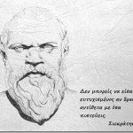 Ο Σωκράτης και η ματαιοδοξία