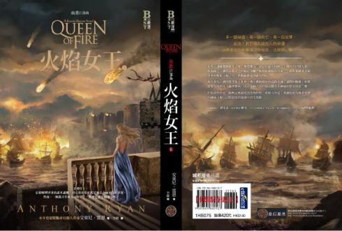 Queen of Fire_cover 2ed