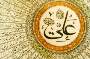 Kalligrafie: Ali ibn Abi Talib