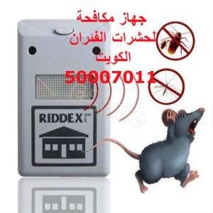 شركة مكافحة حشرات المهبولة 55306090 بالكويت