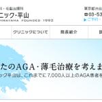 東京メモリアルクリニック・平山-TOP