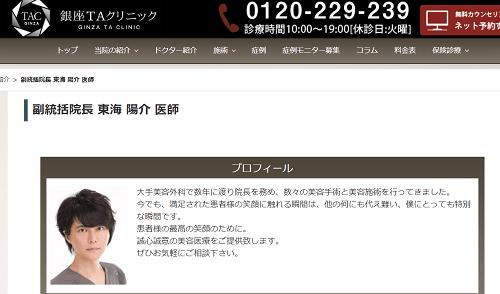 東海陽介先生_銀座TAクリニック