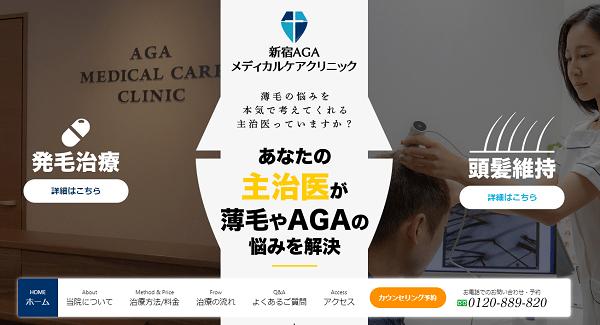 AGAメディカルケアクリニックサイトトップ