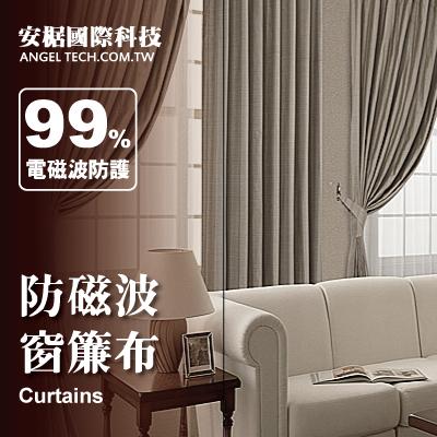 安椐國際科技-高頻防磁波窗簾布