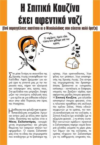 proklayout_spitikikouzina1_Page_1