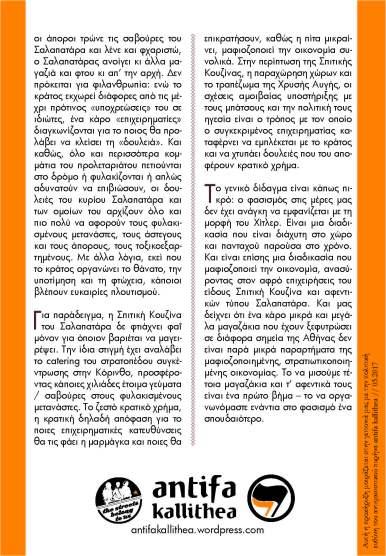 proklayout_spitikikouzina1_Page_2