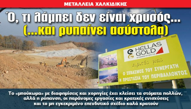 ELPE-XRYSOS-24-01_slide
