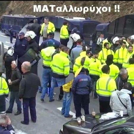 ΜΑΤαλλωρύχοι+στις+#skouries