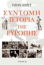 SYNTOMH_ISTORIA_EYROPHS (WinCE)