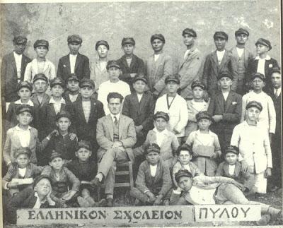 Ελληνικό Σχολείο Αρρένων Πύλου (1930) ...όταν η τραγιάσκα επιβάλλονταν για τα αγόρια...