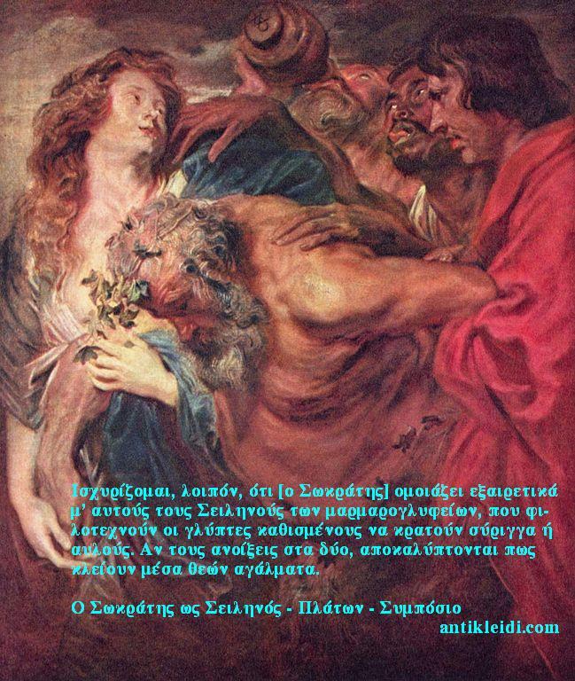 Μεθυσμένος σειληνός - Α.Β.Νταικ 1620