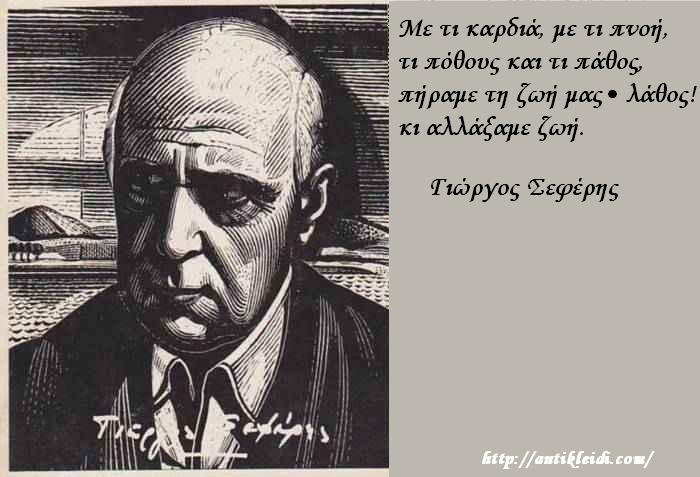 seferis-1