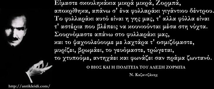 kazantzakis3