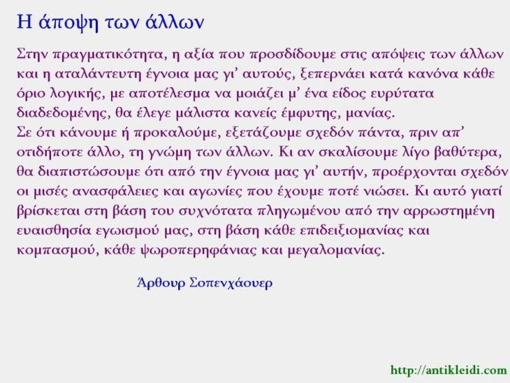 sopenhauer5