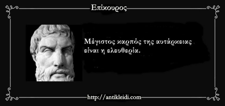 Epicurus-filia6