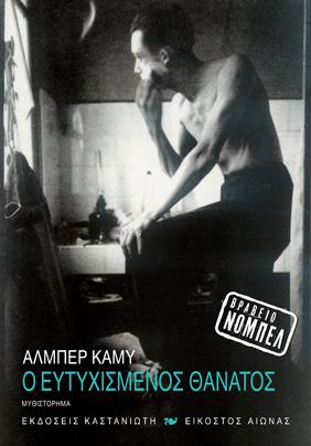 camuseytyhismenos_thanatos
