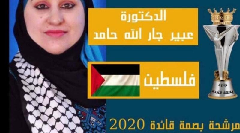 """الدكتورة عبير حامد مرشحة """"بصمة قائدة"""" لعام 2020 عن فلسطين"""