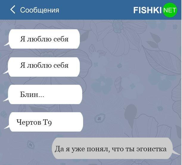 13 СМС с досадными ошибками T9