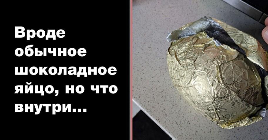 Парень приготовил для девушки прикольный пасхальный подарок