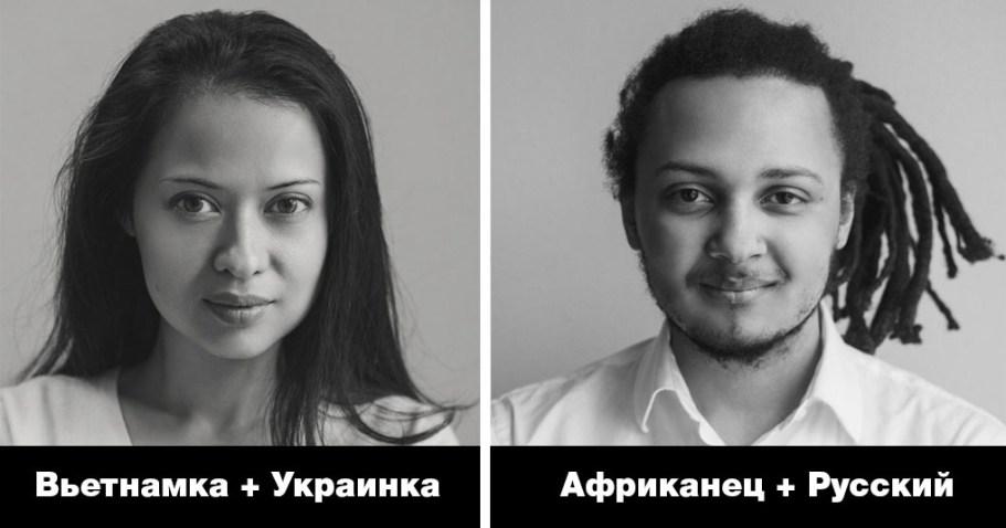 """""""Помешанные"""" — фотопроект, который показывает, как выглядят люди от смешанных браков"""