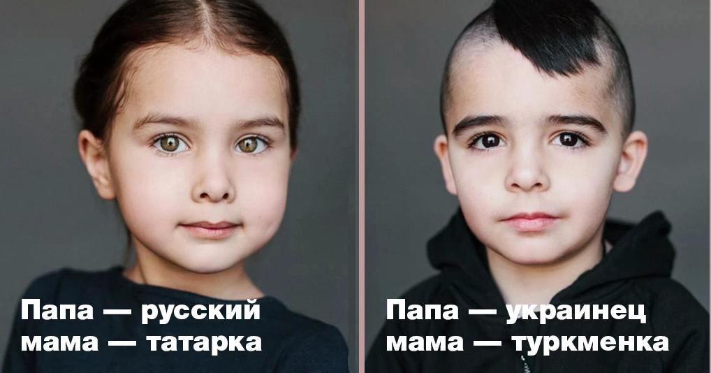 """Дети родителей разных национальностей в фотопроекте """"Красота смешанных кровей"""""""