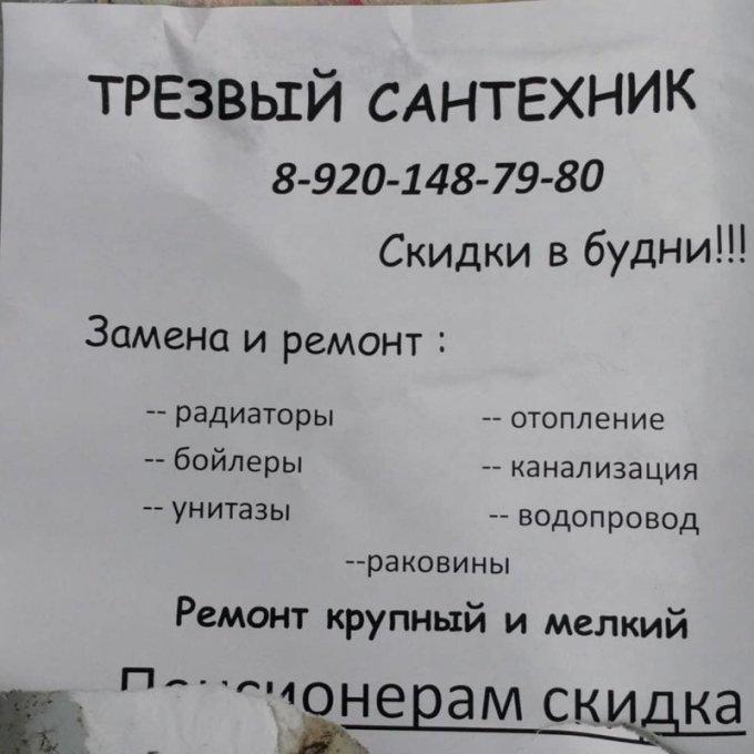 Такие объявления могли написать только в России