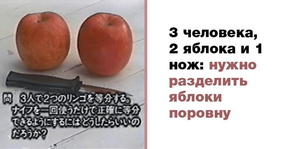 3 человека, 2 яблока и 1 нож: попробуйте разгадать эту японскую загадку
