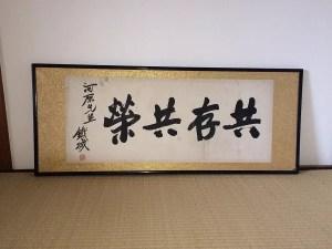 呉鉄城作の扁額『共存共栄』