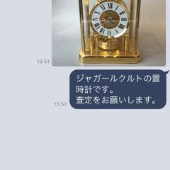 鑑定を依頼したい品物の画像とメッセージを送るだけ!